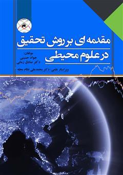 دانلود کتاب مقدمهای بر روش تحقیق در علوم محیطی