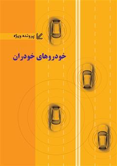 معرفی و دانلود کتاب خودروهای خودران