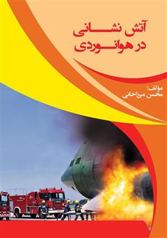 دانلود کتاب آتشنشانی در هوانوردی