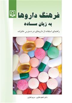 معرفی و دانلود کتاب فرهنگ داروها به زبان ساده