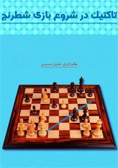 دانلود کتاب تاکتیک در شروع بازی شطرنج