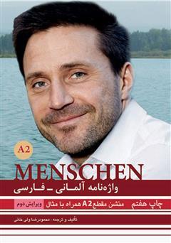 دانلود کتاب صوتی تلفظ واژگان واژه نامه آلمانی فارسی MENSCHEN A2