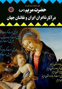 دانلود کتاب حضرت مریم (س) در آثار شاعران ایران و نقاشان جهان