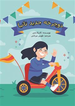 دانلود کتاب دوچرخه جدید تانیا