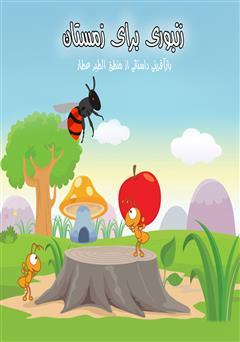 دانلود کتاب صوتی زنبوری برای زمستان