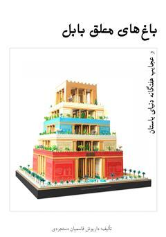 دانلود کتاب عجایب هفتگانه و باغهای معلق بابل (سمبل کوهستانهاى سرسبز ایران)