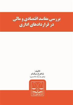 دانلود کتاب بررسی مفاسد اقتصادی و مالی در قراردادهای اداری
