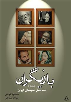 دانلود کتاب بازیگران: گفتوگو با سه نسل سینمای ایران