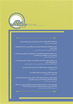 دانلود نشریه علمی تخصصی شباک - شماره 44