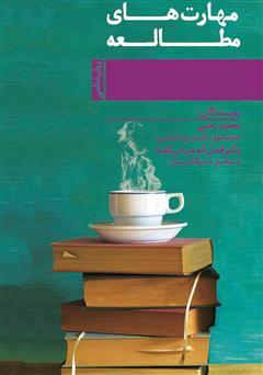 دانلود کتاب مهارتهای مطالعه