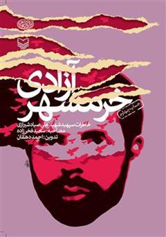 دانلود کتاب آزادی خرمشهر