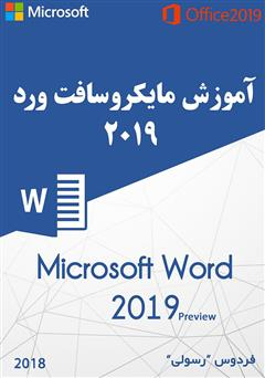 دانلود کتاب آموزش مایکروسافت ورد ۲۰۱۹