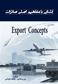دانلود کتاب آشنایی با مفاهیم اصلی صادرات