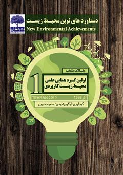 دانلود کتاب دستاوردهای نوین محیط زیست