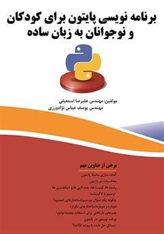 دانلود کتاب برنامه نویسی پایتون برای کودکان و نوجوانان به زبان ساده