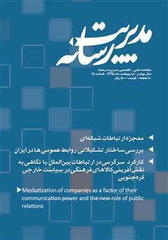 عکس جلد ماهنامه مدیریت رسانه - شماره 18