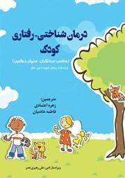 معرفی و دانلود کتاب درمان شناختی - رفتاری کودک