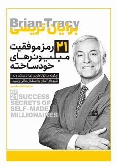 دانلود کتاب 21 رمز موفقیت میلیونرهای خودساخته