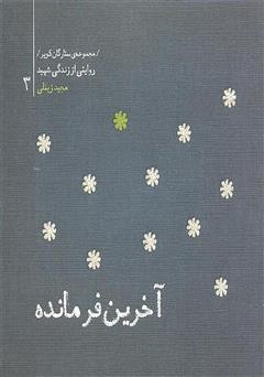 دانلود کتاب ستارگان کویر 3 - آخرین: خاطرات شهید حاج مجید زینلی