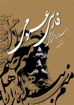 دانلود کتاب فارسی عمومی