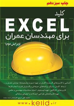 دانلود کتاب کلید اکسل برای مهندسان عمران