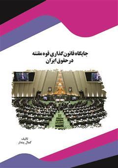 دانلود کتاب جایگاه قانونگذاری قوه مقننه در حقوق ایران