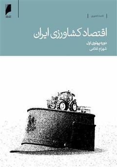 دانلود کتاب اقتصاد کشاورزی ایران: دوره پهلوی اول