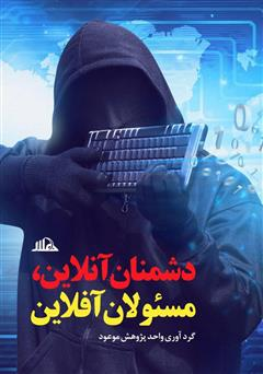 دانلود کتاب دشمنان آنلاین، مسئولان آفلاین
