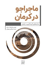 معرفی و دانلود کتاب ماجراجو در کرمان