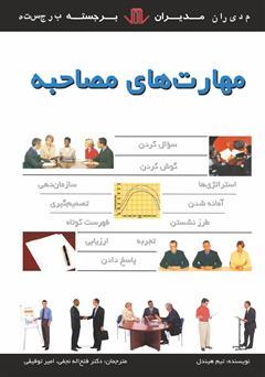 دانلود کتاب مهارتهای مصاحبه