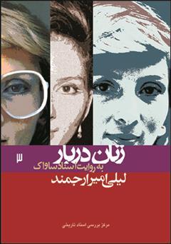 دانلود کتاب لیلی امیر ارجمند: زنان دربار به روایت اسناد