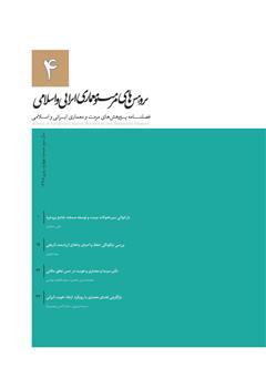 دانلود فصلنامه علمی پژوهشهای مرمت و مطالعات معماری ایرانی اسلامی - شماره 4