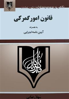 دانلود کتاب قانون امور گمرکی به همراه آییننامه اجرایی