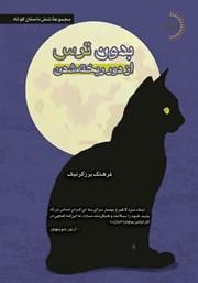 عکس جلد کتاب بدون ترس از دور ریخته شدن: مجموعه شش داستان کوتاه