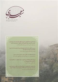 دانلود فصلنامه علمی - تخصصی معماری سبز - شماره 7