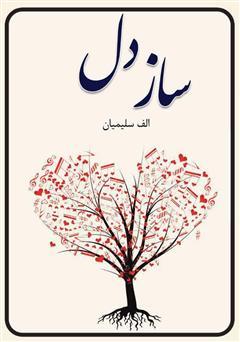 دانلود کتاب ساز دل