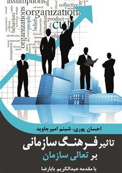 معرفی و دانلود کتاب تاثیر فرهنگ سازمانی بر تعالی سازمان