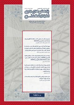 دانلود فصلنامه پژوهشهای نوین علوم مهندسی - شماره 22