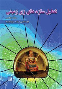 دانلود کتاب تحلیل سازههای زیرزمینی