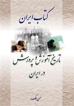 دانلود کتاب تاریخ آموزش و پرورش در ایران