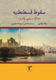 عکس جلد کتاب سقوط قسطنطنیه: جنگ دریایی لپانت