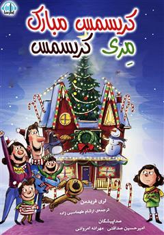 دانلود کتاب صوتی کریسمس مبارک، مری کریسمس