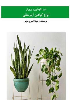 دانلود کتاب طرز نگهداری و پرورش انواع گیاهان آپارتمانی