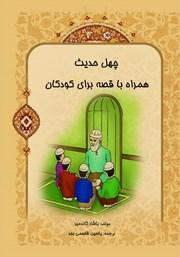 دانلود کتاب صوتی چهل حدیث همراه با قصه برای کودکان