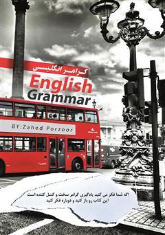 دانلود کتاب جامع گرامر زبان انگلیسی