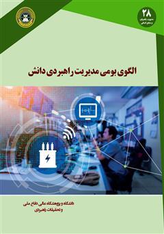 دانلود کتاب الگوی بومی مدیریت راهبردی دانش: تئوری تا عمل پیاده سازی و کنترل