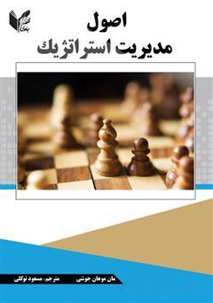 دانلود کتاب اصول مدیریت استراتژیک