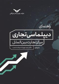 دانلود کتاب راهنمای دیپلماسی تجاری