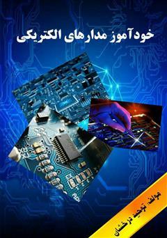 دانلود کتاب خودآموز مدار الکتریکی