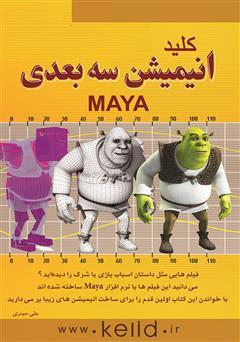 دانلود کتاب کلید انیمیشن سه بعدی (MAYA)